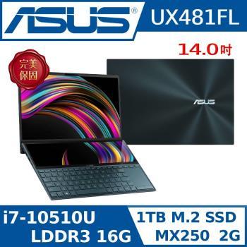 ASUS UX481FL-0041A10510U 14吋 (i7-10510U/16G/1TB M.2 SSD/W10)-蒼宇藍