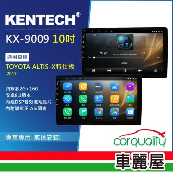 KENTECH - TOYOTA ALTIS-X特仕版 2017 專用 10吋導航影音安卓主機(KX-9009)