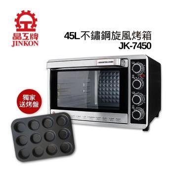 獨家送烤盤★晶工牌-45L不鏽鋼旋風烤箱JK-7450(庫)