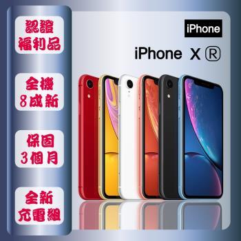 【福利品】 Apple iPhone XR 128GB 6.1吋 智慧手機 贈全新配件+玻璃貼+保護殼