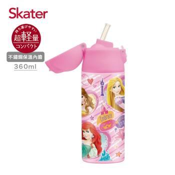 Skater吸管不鏽鋼保溫瓶(360ml)迪士尼公主