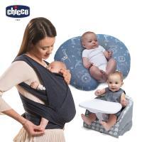 【獨家組合】chicco-Boppy環抱式透氣嬰兒揹巾+純棉多功能授乳枕+攜帶式幫寶椅座墊