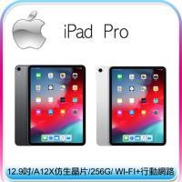 【APPLE】12.9吋 iPad Pro 256G  WI-FI+Cellular 平板電腦 (太空灰/銀色 )