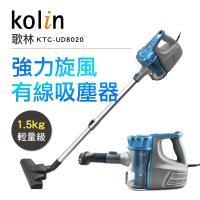 今日限時搶↘歌林Kolin-強力旋風有線吸塵器(KTC-UD8020)