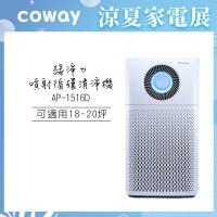 Coway 綠淨力噴射循環空氣清淨機AP-1516D-庫