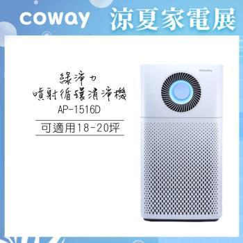 回饋10%東森幣/折扣金↘韓國Coway 綠淨力噴射循環空氣清淨機AP-1516D-庫