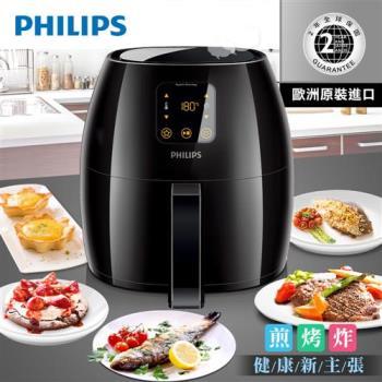 【福利品最後數量加碼送】 PHILIPS飛利浦頂級數位觸控式健康氣炸鍋HD9240 (庫)