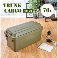 日本 RISU TRUNK CARGO 大自然系多功能環保耐重收納箱 70L -二色