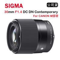 SIGMA 30mm F1.4 DC DN Contemporary(公司貨) for EF-M 接環