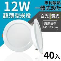 【LED崁燈】12W超薄型節能崁燈 40入