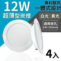 【LED崁燈】12W超薄型節能崁燈 4入