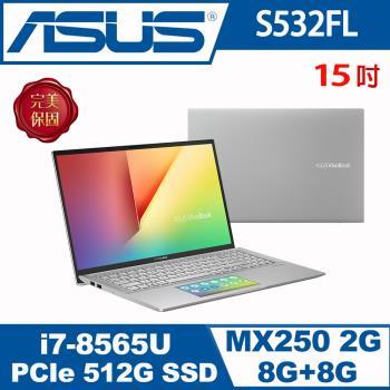(記憶體升級)ASUS華碩 S532FL-0032S8565U 智慧筆電 銀定了 15吋/i7-8565U/16G/PCIe 512G SSD/MX250/W10