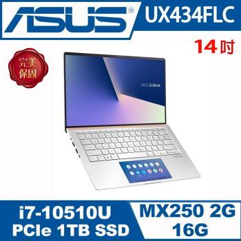 ASUS華碩 UX434FLC-0122S10510U 智慧輕薄筆電 冰柱銀 14吋/I7-10510U/16G/PCIe 1T SSD/MX250/W10