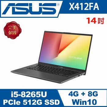 (記憶體升級)ASUS華碩 X412FA-0161G8265U 輕薄筆電 星空灰 14吋/i5-8265U/12G/PCIe 512G SSD/W10