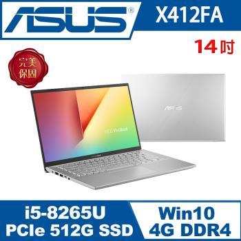 ASUS華碩 X412FA-0138S8265U 輕薄筆電 冰河銀 14吋/i5-8265U/4G/PCIe 512G SSD/W10