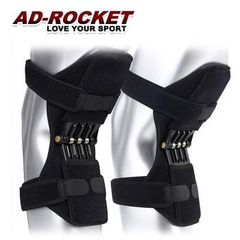AD-ROCKET 機械強化膝蓋減壓墊(兩入組)/助力器/膝/樂齡/銀髮/登山
