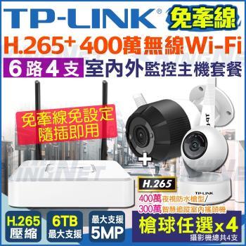 KINGNET 監視器攝影機 TP-LINK 網路攝影機 4路4支NVR套餐 WIFI 手機遠端 H.265 1080P 紅外線夜視 推播 警報 監控