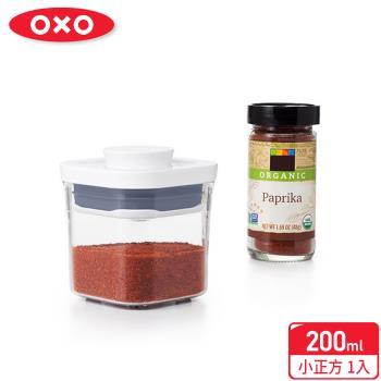 【OXO】 POP 小正方按壓保鮮盒 - 0.2L