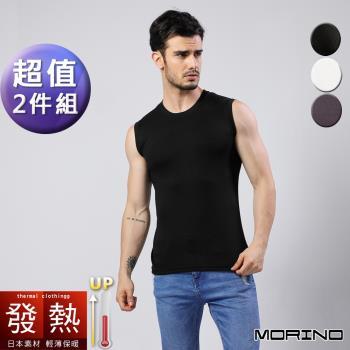 【MORINO摩力諾】日本素材發熱衣 無袖圓領衫 背心(超值2件組)