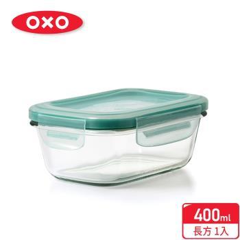【OXO】 耐熱玻璃保鮮盒-0.4L