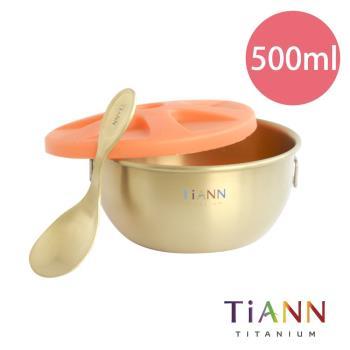【TiANN 鈦安純鈦餐具】純鈦保鮮圓盒套組/便當盒/鈦碗_500ml+小湯匙 (含矽膠蓋)