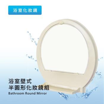 莫菲思-泰衛 壁掛半圓形浴室鏡組