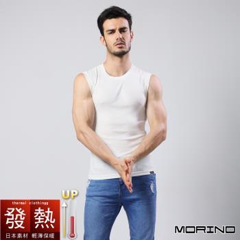 任-【MORINO摩力諾】日本素材發熱衣 無袖圓領衫 背心-白色