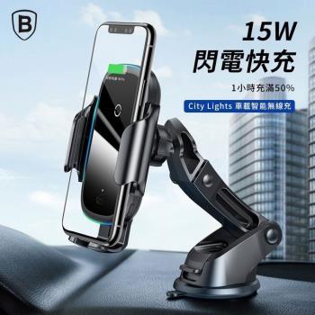 【Baseus】倍思 City Lights 光線電動15w無線充車載支架(汽車支架/車用支架/手機支架)