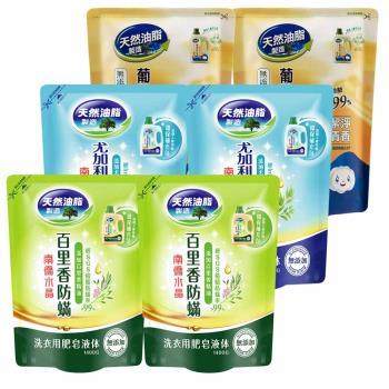 南僑水晶肥皂液體洗衣精補充(綠)百里香防蹣X2(藍) 尤加利茶樹防霉X2+葡萄柚籽抗菌X2包