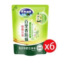 南僑水晶肥皂液體洗衣精百里香防蹣補充(綠)1400gX6包