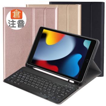 Powerway for iPad 10.2吋(iPad 7/iPad 8)平板專用筆槽型二代分離式藍牙鍵盤/皮套