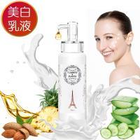 (買一送一)愛戀花草 Q10+熊果素-美白淨斑亮顏乳液250ML共2入