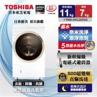 買就送40吋大同電視  TOSHIBA東芝奈米悠浮泡泡溫水11kg旗艦洗衣免曬衣機 TWD-DH120X5G