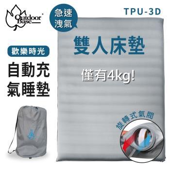 Outdoorbase 歡樂時光3D自動充氣睡墊床墊(雙人睡墊 TPU自動充氣睡墊 帳蓬床墊)