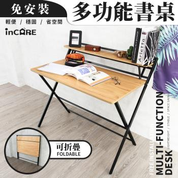 【Incare】免安裝可折疊多功能書桌(4色可選/可折疊省空間)