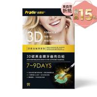 Protis普麗斯-3D牙托式碳黑金鑽牙齒亮白組7-9天(加強型)
