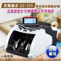 智慧贏家GS-555台幣專用高品質驗鈔機