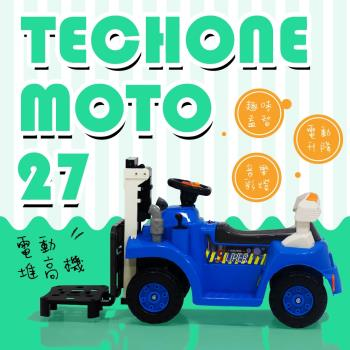 TECHONE MOTO27兒童電動堆高機四輪可充電工程汽車電動升降