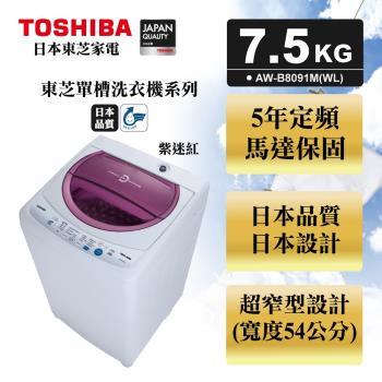 TOSHIBA東芝7.5公斤循環進氣高速風乾洗衣機 AW-B8091M