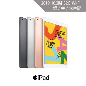 Apple 2019 iPad 32G WiFi 10.2吋平板電腦