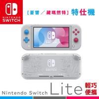 任天堂 Nintendo Switch Lite 寶可夢 蒼響/藏瑪然 特仕版主機(台灣公司貨)+收納包(含保貼)