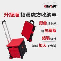 [OMyCar]升級版 摺疊魔方收納車-附上蓋(2入)鋁製拉桿 購物車 PU耐磨滾輪   耐重35公斤
