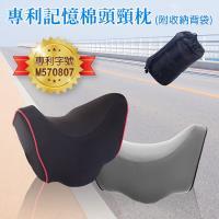 好舒眠記憶棉頭頸枕(附-收納背袋)慢回彈釋壓 透氣支撐舒壓枕(黑)