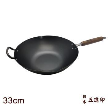 五進印 日本製純鐵炒鍋 33CM