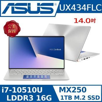 ASUS UX434FLC-0122S10510U 14吋 (i7-10510U/16G/1TB M.2 SSD/W10) 獨顯筆電-冰柱銀