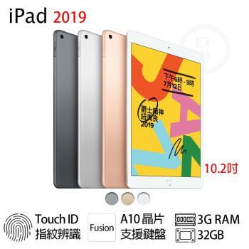 Apple iPad 32G WiFi 10.2吋平板電腦 2019