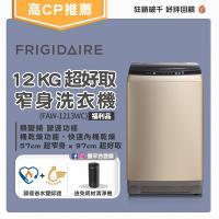 美國富及第Frigidaire 12kg超窄身洗衣機(窄身/好取) 金色FAW-1213WC  福利品