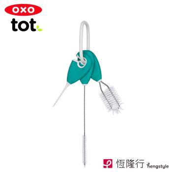 【OXO】 tot 吸管水杯清潔刷組-靚藍綠(原廠公司貨)