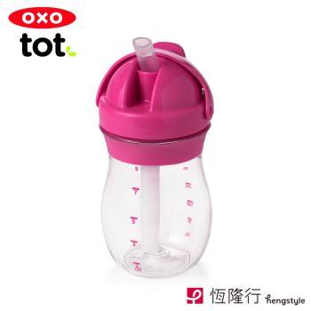 【OXO】 tot 寶寶啾吸管杯-莓果粉(原廠公司貨)