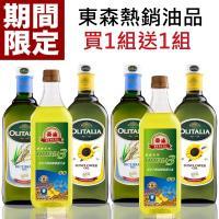 買1送1 東森經典熱銷油品1組(泰山芥花油X1+奧莉塔葵花油X1+玄米油X1;1000ML/罐);再送一組,共6罐